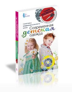 Злачевская-Современная-детская-одежда-(с-диском)