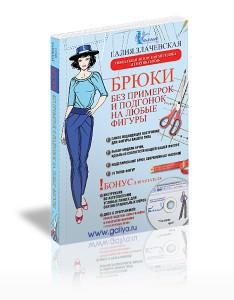 Книга-брюки