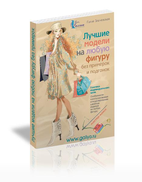 Злачевская Сборник