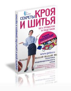 Книг-секреты-кроя-и-шитья