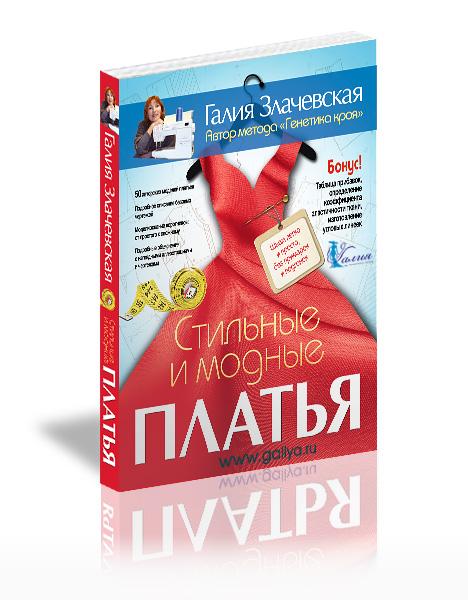 Книги Злачевская