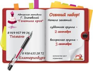 Обучение крою и шитью в Екатеринбурге Тюмени