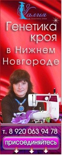 Крой и шитье в Нижнем Новгороде