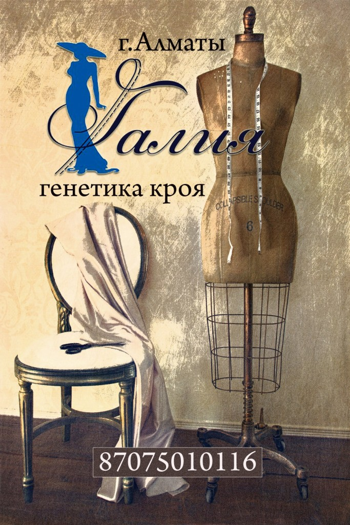Курсы кроя и шитья Алматы