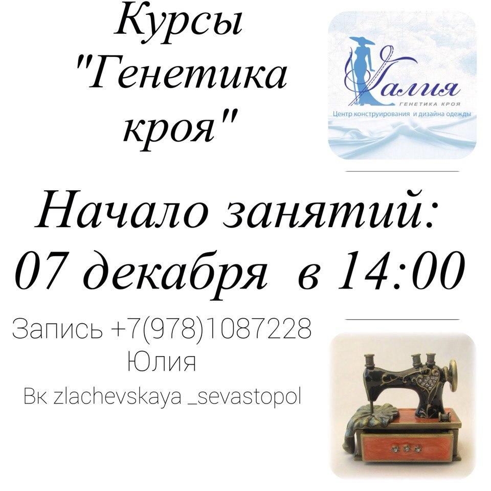 Курсы кроя и шитья в Севастополе