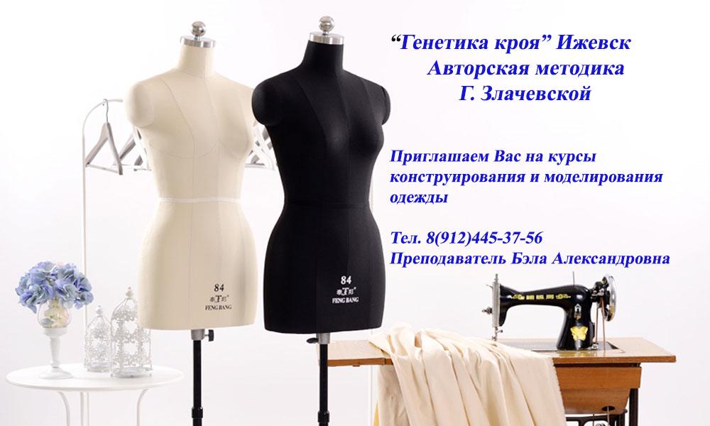Курсы кроя и шитья в Ижевске
