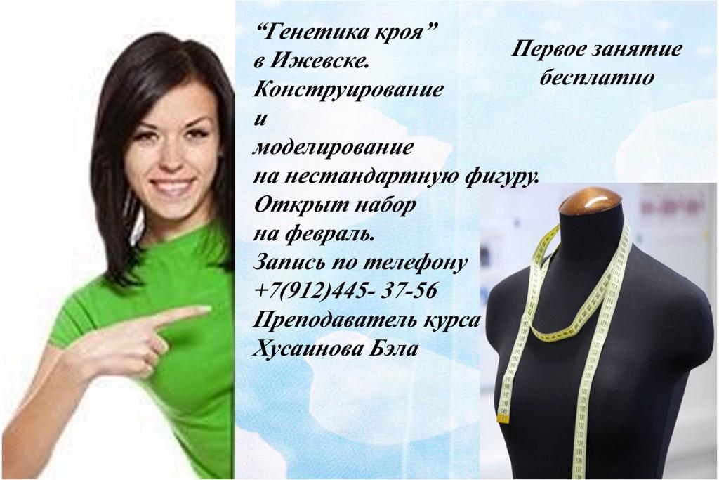 обучение крою и шитью в Ижевске
