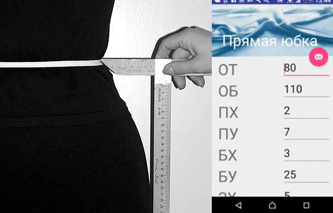 Мерки в смартфоне