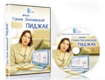 Пиджак-с-диском-1