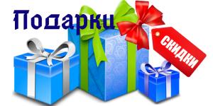 Подарки (1)