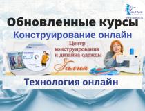Технология онлайн
