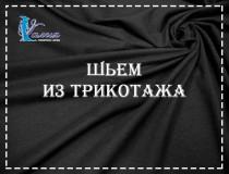 a243223067335eb8816b081942h7--materialy-dlya-tvorchestva-viskoznyj-trikotazh-chernyj