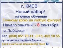 объявление сентябрь_Ястремская Л.