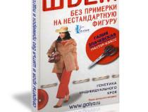 Книги Злачевской
